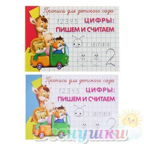 """Прописи для детского сада """"Цифры: пишем и считаем"""""""