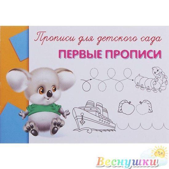 Прописи-раскраска для детского сада. Первые прописи