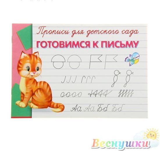 прописи для детского сада