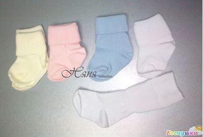 Носочки цветные ТМ Няня