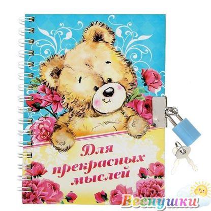 """Записная книжка на замочке """"Для прекрасных мыслей"""""""