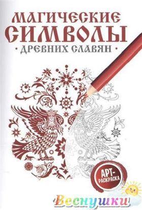 """Раскраска """"Магические символы древних славян"""""""