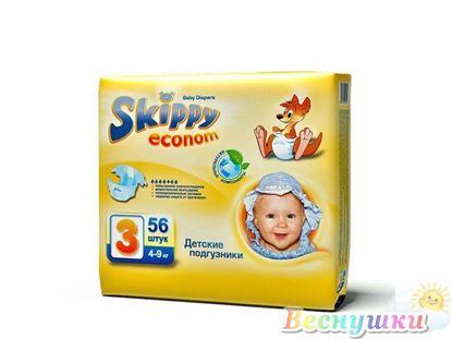 Подгузники Skippy р3 (4-9кг), 56 шт