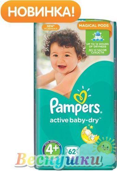 Подгузники Pampers Active Baby Jumbo Pack 4+ (Maxi+), 62 шт