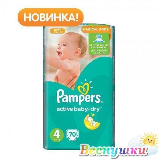 Подгузники Pampers Active Baby 4
