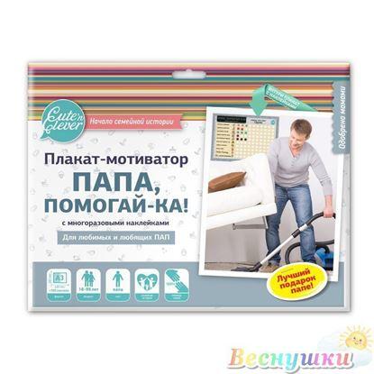 """Плакат-Мотиватор С Наклейками """"Папа, Помогай-Ка"""